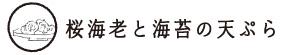 桜海老と海苔の天ぷら